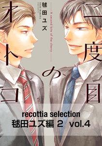 recottia selection 毬田ユズ編2 vol.4