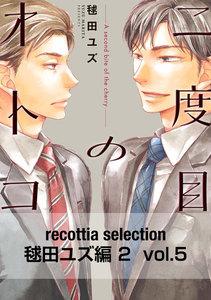 recottia selection 毬田ユズ編2 vol.5