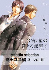 recottia selection 毬田ユズ編3 vol.5