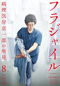 フラジャイル (8) 病理医岸京一郎の所見