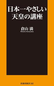 日本一やさしい天皇の講座 電子書籍版