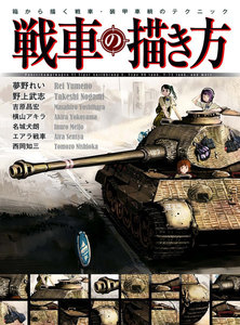 戦車の描き方 箱から描く戦車・装甲車輛のテクニック
