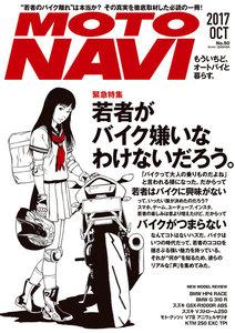 MOTO NAVI(モトナビ) NO.90 2017 October