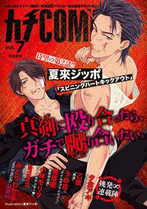カチCOMI vol.7