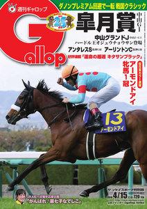 週刊Gallop(ギャロップ) 2018/04/10
