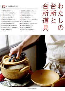 わたしの台所と台所道具―20人の暮らし方―『nid』別冊MOOK