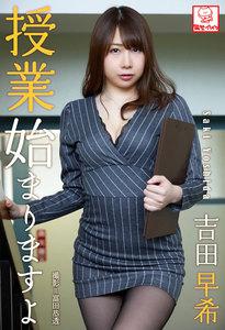 授業始まりますよ 吉田早希※直筆サインコメント付き