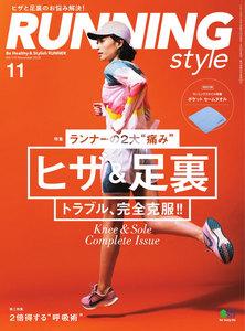 Running Style(ランニング・スタイル) 2018年11月号 Vol.114