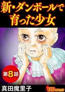 新・ダンボールで育った少女(分冊版) 8巻