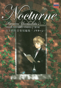 山下和美音楽短編集 ノクターン 電子書籍版