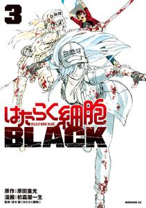 はたらく細胞BLACK 3巻