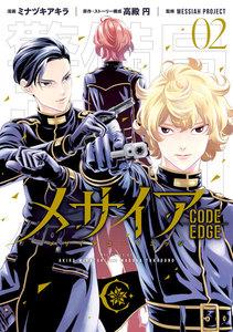 メサイア ―CODE EDGE― 2巻