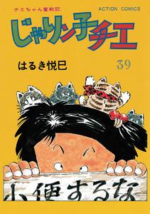 じゃりン子チエ【新訂版】 39巻