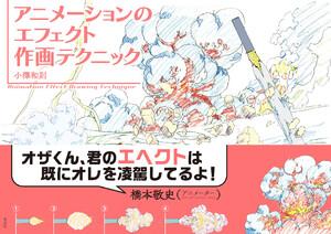 玄光社MOOK アニメーションのエフェクト作画テクニック