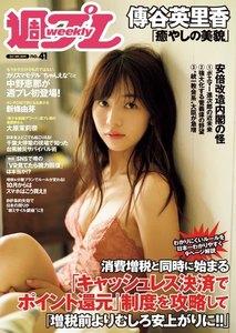 週プレ10月14日号No.41(2019年9月30日発売)