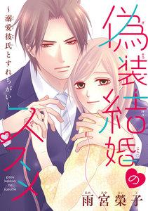 偽装結婚のススメ ~溺愛彼氏とすれちがい~(話売り) #4