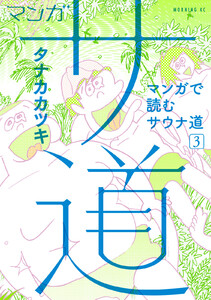 マンガ サ道~マンガで読むサウナ道~ 3巻