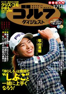 週刊ゴルフダイジェスト 2020年1月7・14日号
