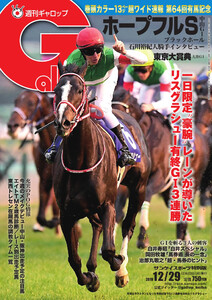 週刊Gallop(ギャロップ) 12月29日号