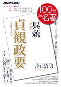 NHK 100分de名著 呉兢『貞観政要』2020年1月