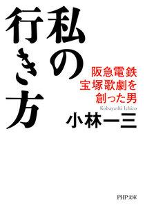 私の行き方 阪急電鉄、宝塚歌劇を創った男