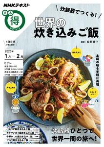 NHK まる得マガジン 炊飯器でつくる!世界の炊き込みご飯