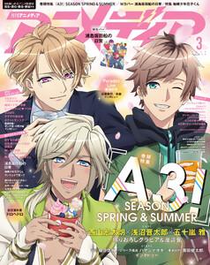 アニメディア 2020年3月号