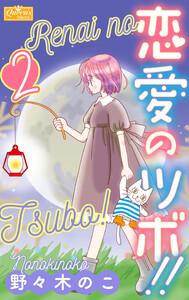 恋愛のツボ!! 2