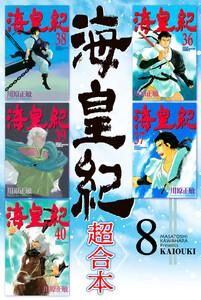 海皇紀 超合本版 (8) 電子書籍版