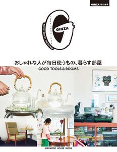 GINZA特別編集