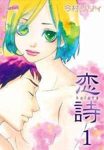 恋詩 1巻