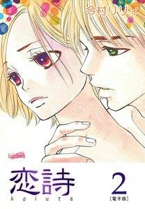 恋詩 (2) 電子書籍版