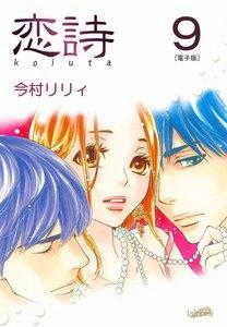 恋詩 (9) 電子書籍版