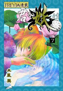 君が妖は『フレイヤ連載』 7話 独り咲くりんどう(1) 電子書籍版