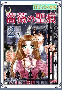 薔薇の聖痕『フレイヤ連載』 2話