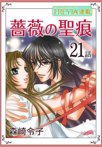薔薇の聖痕『フレイヤ連載』 21話 電子書籍版