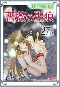 薔薇の聖痕『フレイヤ連載』 27話 電子書籍版
