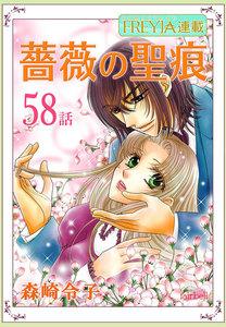 薔薇の聖痕『フレイヤ連載』 58話 電子書籍版