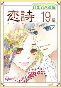 恋詩~16歳×義父『フレイヤ連載』 19話 電子書籍版