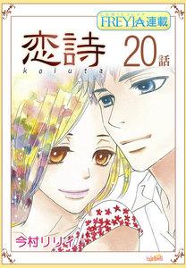 恋詩~16歳×義父『フレイヤ連載』 20話 電子書籍版