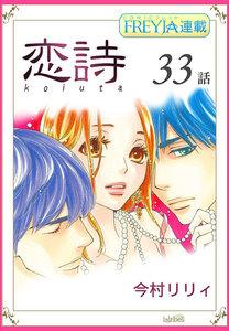 恋詩~16歳×義父『フレイヤ連載』 33話 電子書籍版