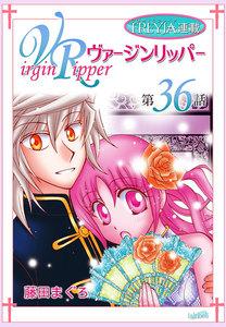 ヴァージンリッパー『フレイヤ連載』 36話 電子書籍版
