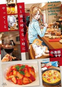 女と猫シリーズ (1~5巻セット)