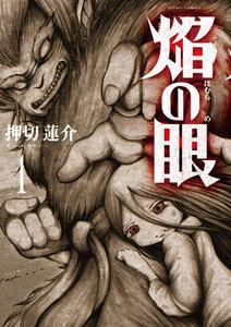 焔の眼 (1) 電子書籍版
