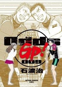 Odds GP! (9) 電子書籍版