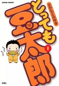 とっても豆太郎 (1) 電子書籍版