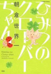 ひみつのクローバーちゃん 電子書籍版