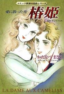 椿姫 愛に散った花 電子書籍版