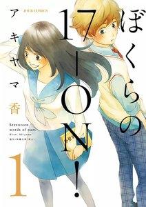 ぼくらの17-ON! (1) 電子書籍版
