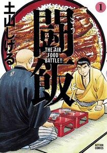 闘飯 (1) 電子書籍版